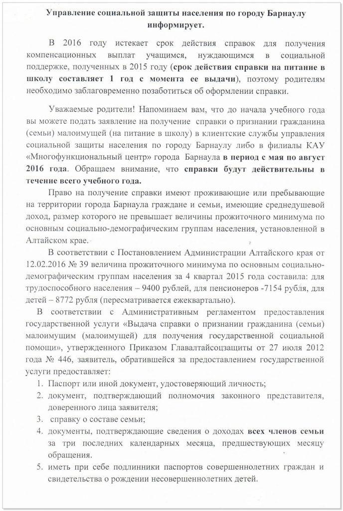 soczaschita_kompensaciya2016_r