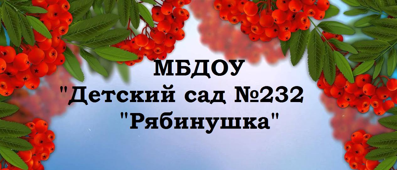 """МБДОУ """"Детский сад № 232""""Рябинушка"""""""