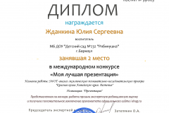 КВС-МП-¦-59-063-Жданкина-Юлия-Сергеевна