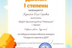 КВ-ОЗ-¦-33-004-Жданкина-Юлия-Сергеевна