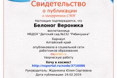 svidetelstvo_tr-3716086-125239