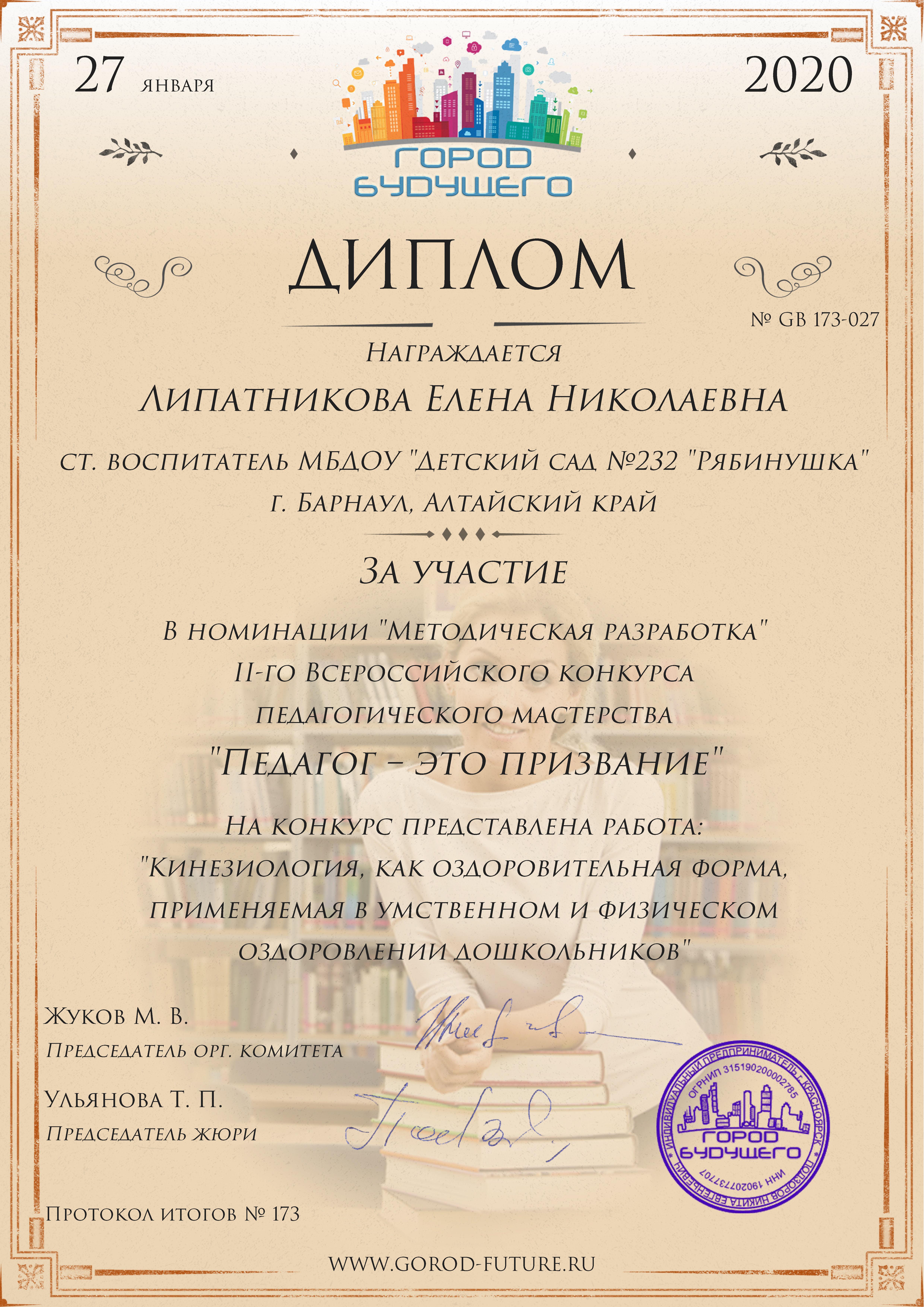 Липатникова-Елена-Николаевна