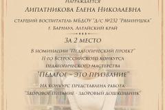 Липатникова