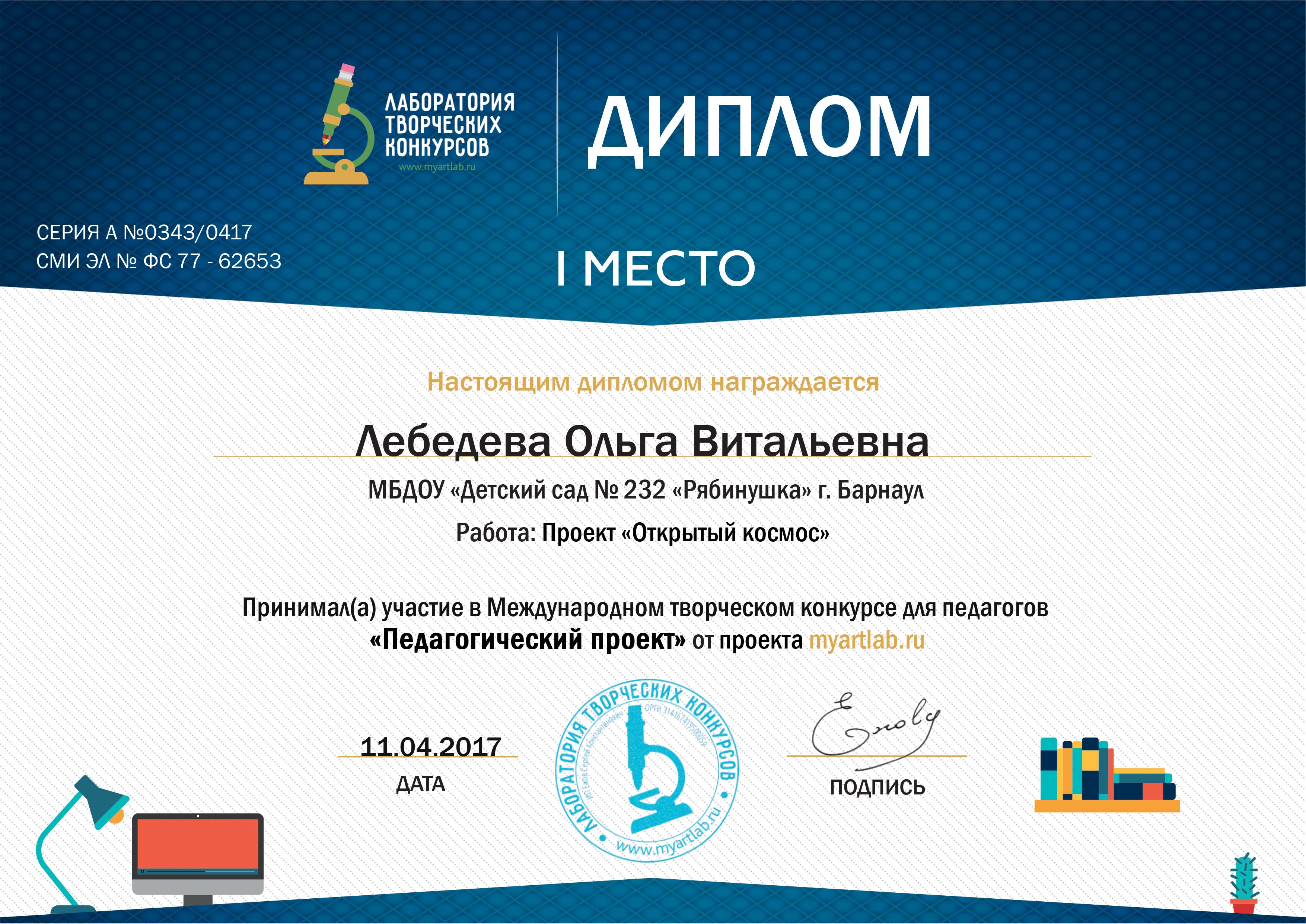 Диплом-Лаборатории-творческих-конкурсов-2017г