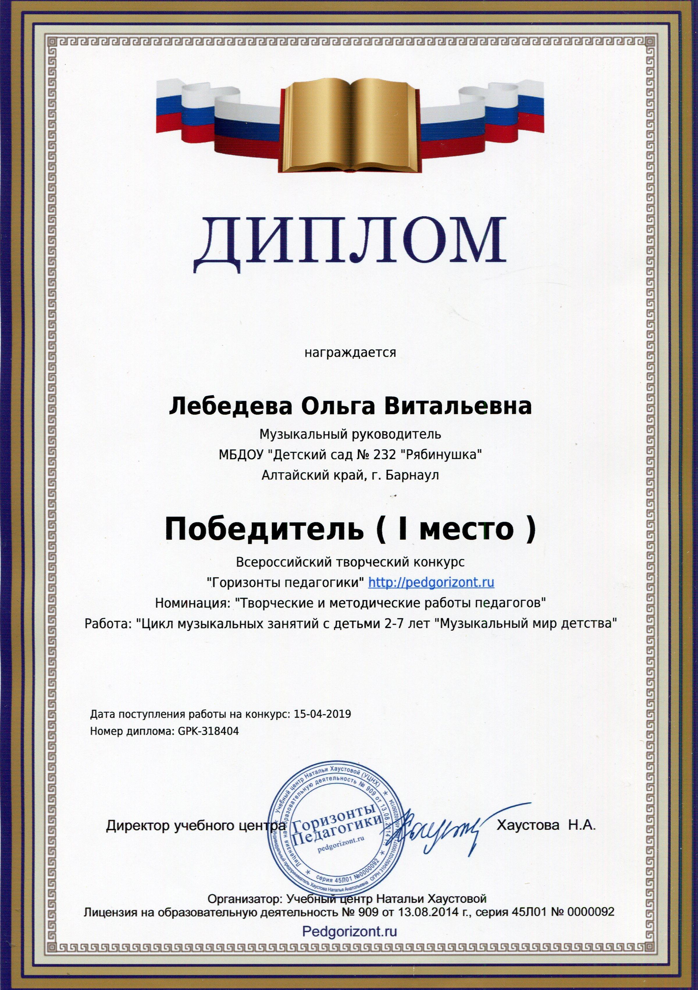 Диплом-конкурса-Горизонты-педагогики-2019г