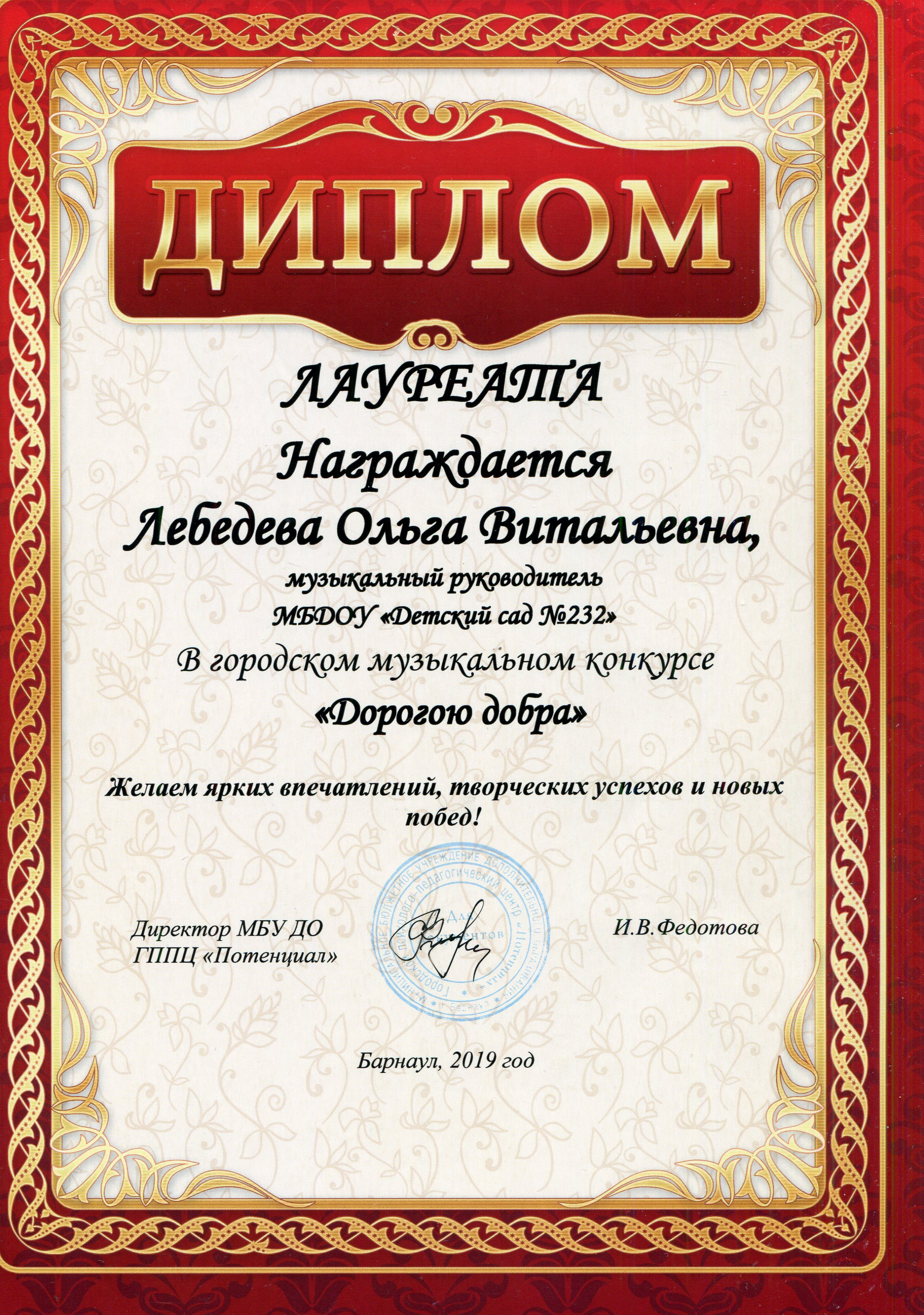 Диплом-конкурса-Дорогою-добра-2019г