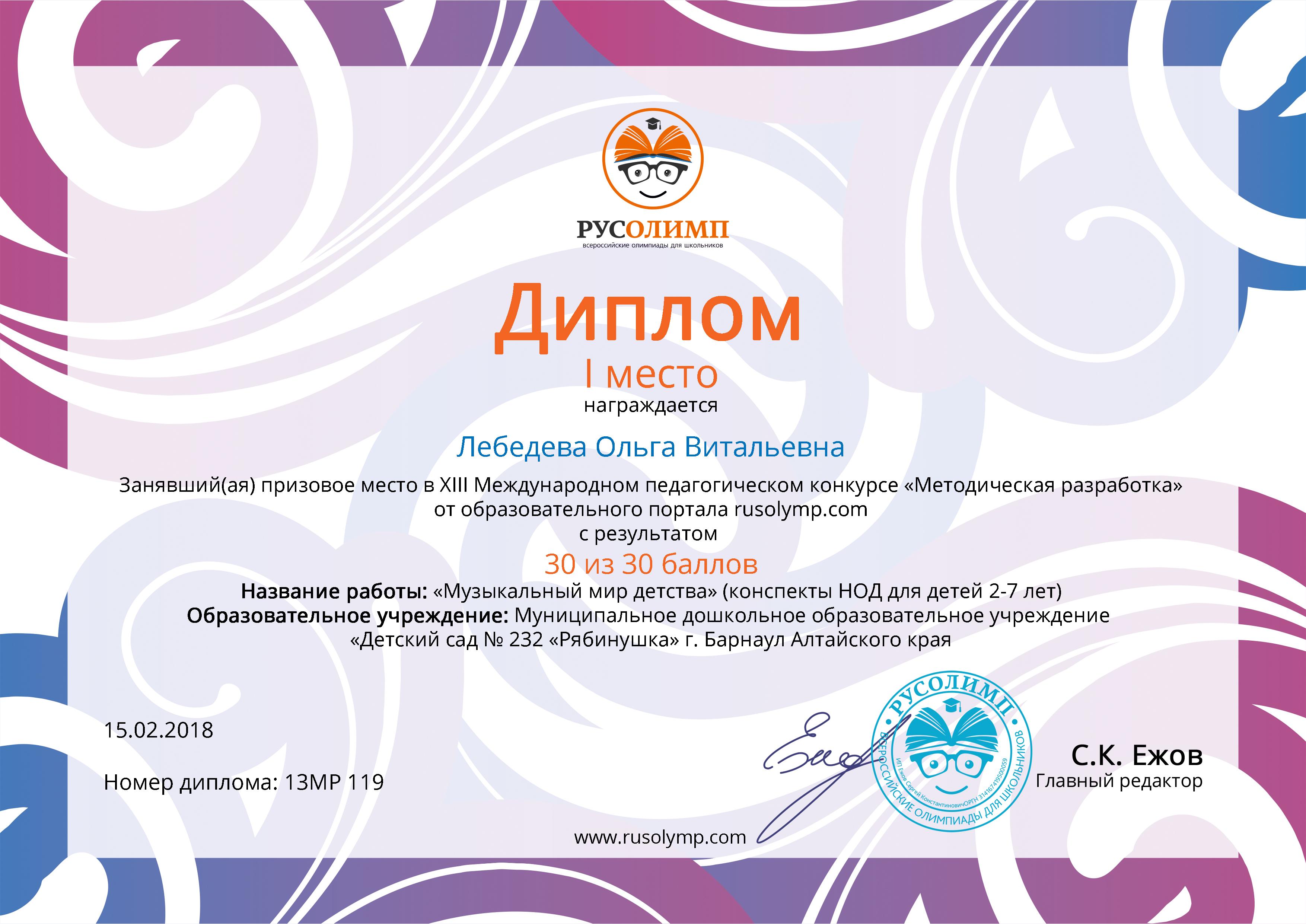 Диплом-конкурса-Методическая-разработка-Русолимп-2018г