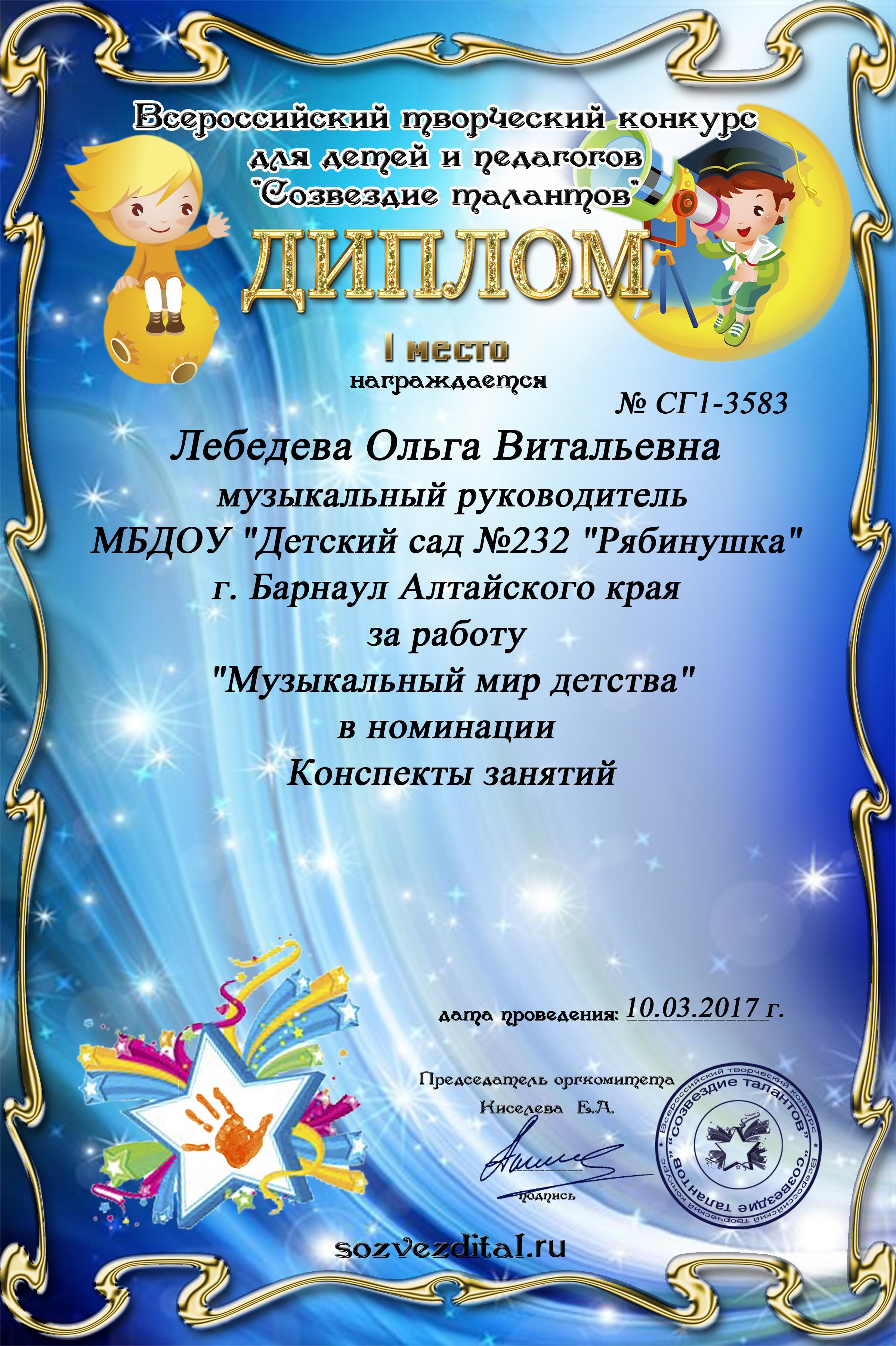 Диплом-конкурса-Созвездие-талантов-2017г-