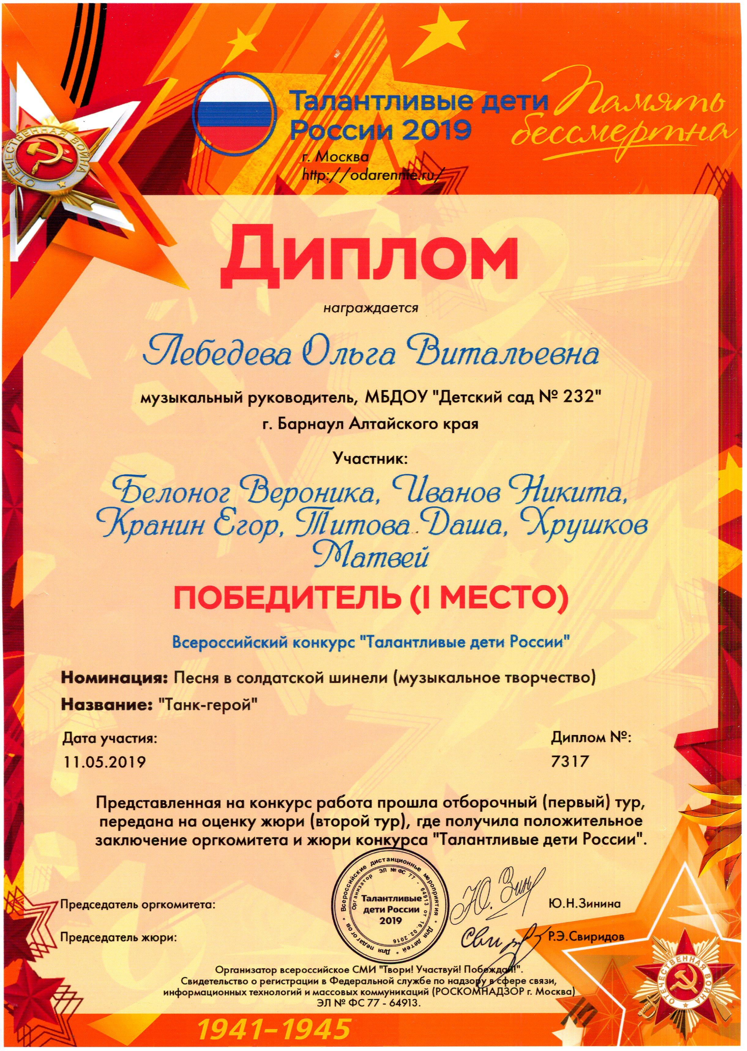 Диплом-конкурса-Талантливые-дети-2019г