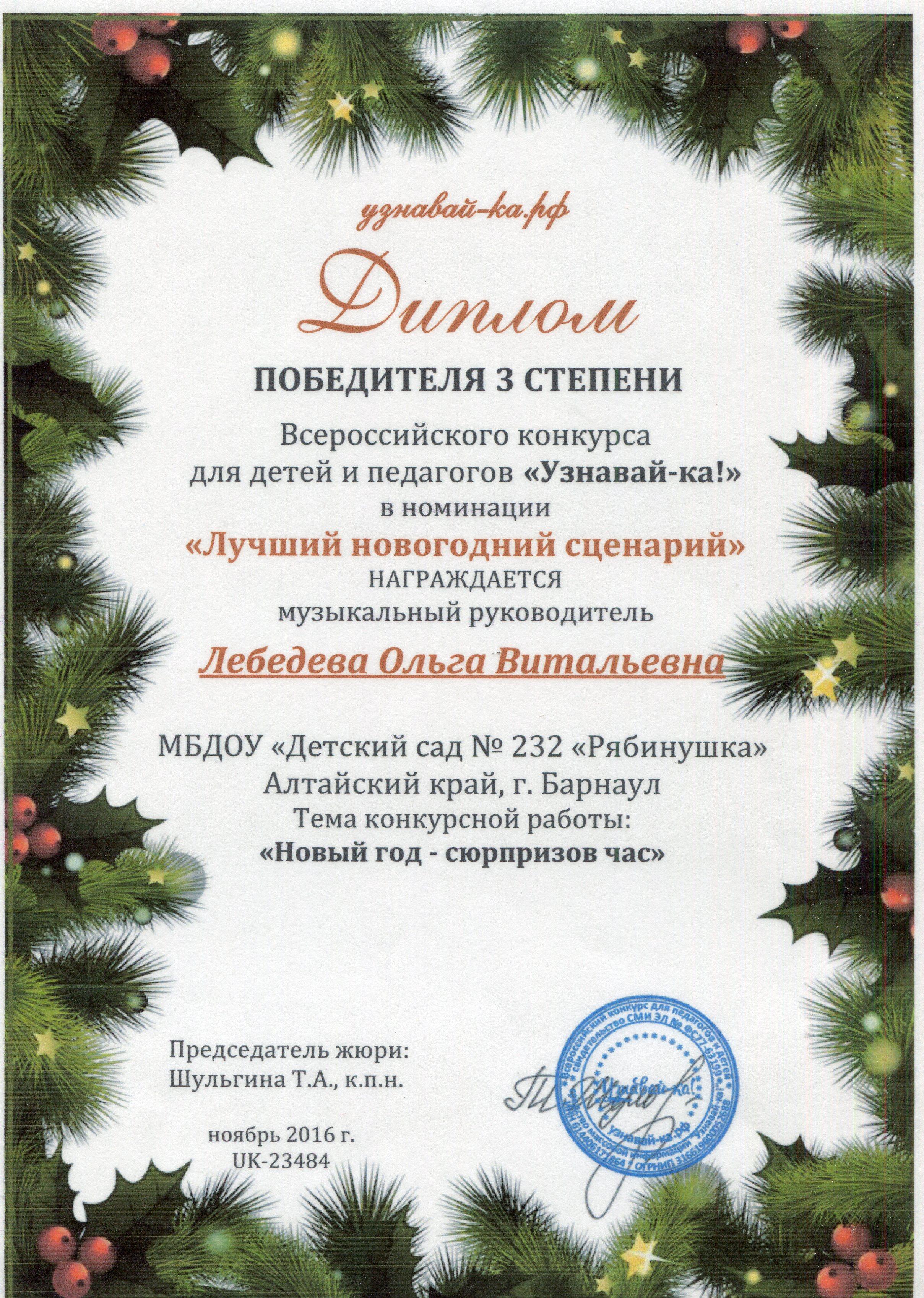 Диплом-конкурса-Узнавай-ка-2016г