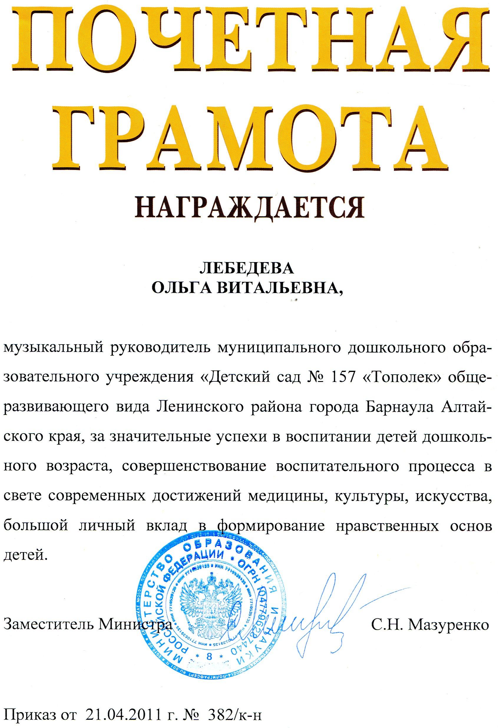 Почетная-грамота-Министерства-образования-РФ-2011г