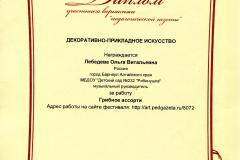Диплом-вернисажа-Педагогической-газеты-2015г