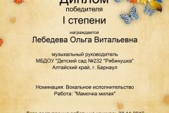 Диплом-дистанционного-конкурса-Золотая-рыбка-2016г