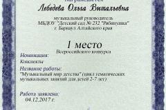 Диплом-конкурса-Воспитателю.ру-2017г
