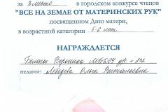 Диплом-конкурса-Всё-на-земле-от-материнских-рук-2018г
