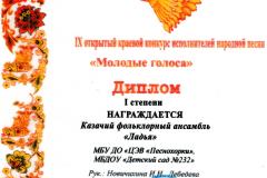 Диплом-конкурса-Молодые-голоса-2016г.ансамбль-Ладья-