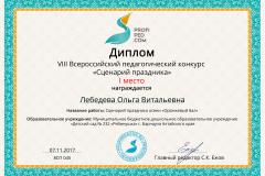 Диплом-конкурса-Сценарий-праздника-Профипедком-2017г
