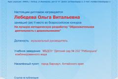 Диплом-конкурса-на-лучшую-методическую-разработку-Портал-педагога-2016г-