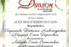 Диплом-фестиваля-военно-патриотической-песни-и-танца-Поклонимся-великим-тем-годам-2018г