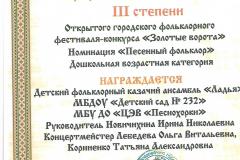 Диплом-фестиваля-конкурса-Золотые-ворота-2017г.-ансамбль-Ладья