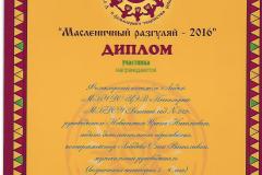 Диплом-фестиваля-конкурса-Масленичный-разгуляй-2016г.-ансамбль-Ладья