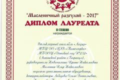 Диплом-фестиваля-конкурса-Масленичный-разгуляй-2017г.-ансамбль-Ладья