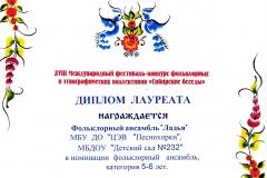 Диплом-фестиваля-конкурса-Сибирские-беседы-2016г.-ансамбль-Ладья