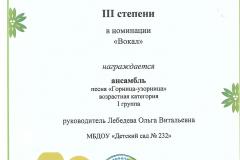 Диплом-фестиваля-творчеста-Вместе-2018г