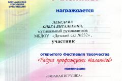 Диплом-фестиваля-творчества-Радуга-профсоюзных-талантов-2015г