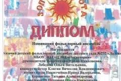 Диплом-фольклорного-фестиваля-Золотые-ворота-2015г.-ансамбль-Ладья
