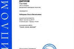 Педагогическая-олимпиада-2014г